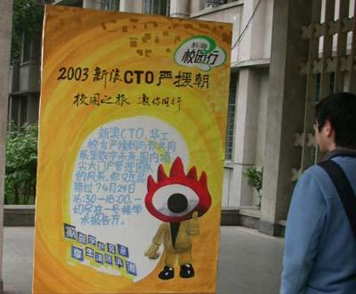 图为华中科大学生会制作的手绘展板