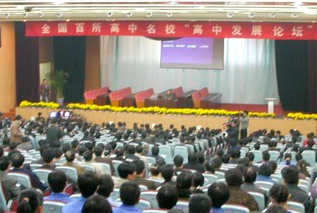 图文:全国百所名校高中教育改革与发展论坛举