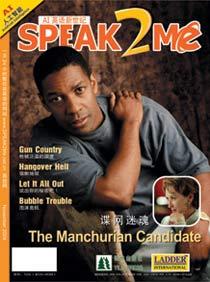《SPEAK2ME》杂志2004年11月号封面