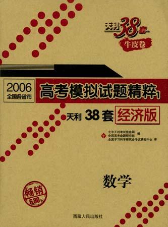 2006高考仿照试题精辟(责编保举:数学家教jxfudao.com/xuesheng)