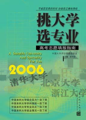 《挑大学选专业--2006高考志愿填报指南》简介