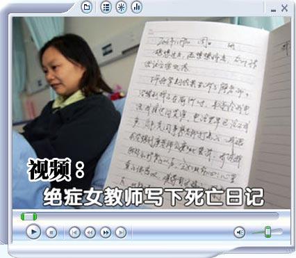 教育今日谈:绝症女教师书写死亡日记(视频)