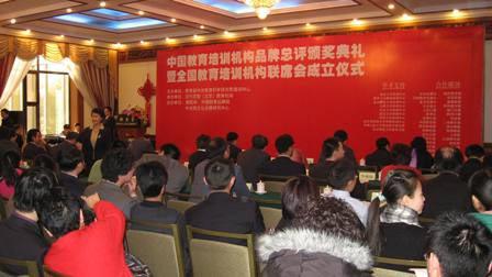 2006年中国教育培训机构品牌总评隆重揭晓(图)