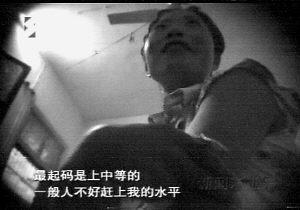 """旅社""""小姐""""为推销自己吹嘘""""业务""""水平-渭南汽车站附近色情活动"""