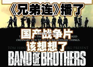 《兄弟连》央视播了国产战争片该想想了(附图)