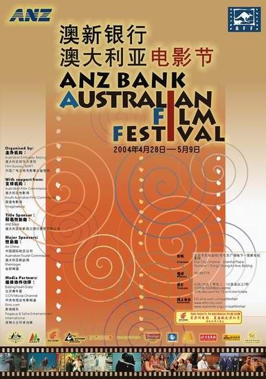 """澳大利亚电影节将成为今年""""五一黄金周""""亮点"""