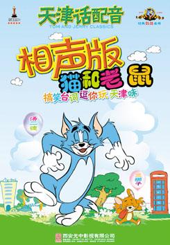 猫和老鼠 说起天津话图片