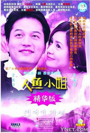 ...韩剧《人鱼小姐》开始在韩国MBC电视台播放,没承想被韩国网...
