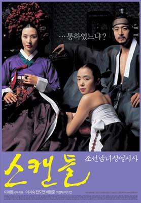 韩国电影《朝鲜男女相悦之事》介绍(组图)