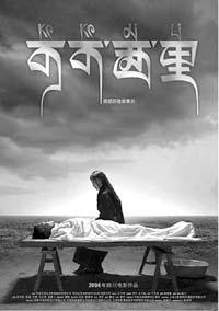 东京电影节要吹中国风《可可西里》角逐金麒麟