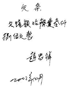 饶颖再次要求录音鉴定 赵忠祥曾申请不公开审理