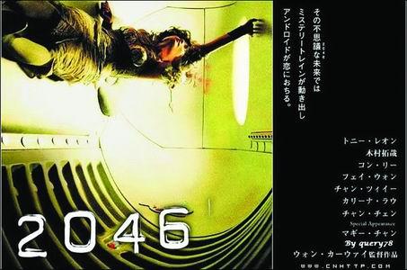 王家卫该改行当DJ《2046》电影原声出版(附图)