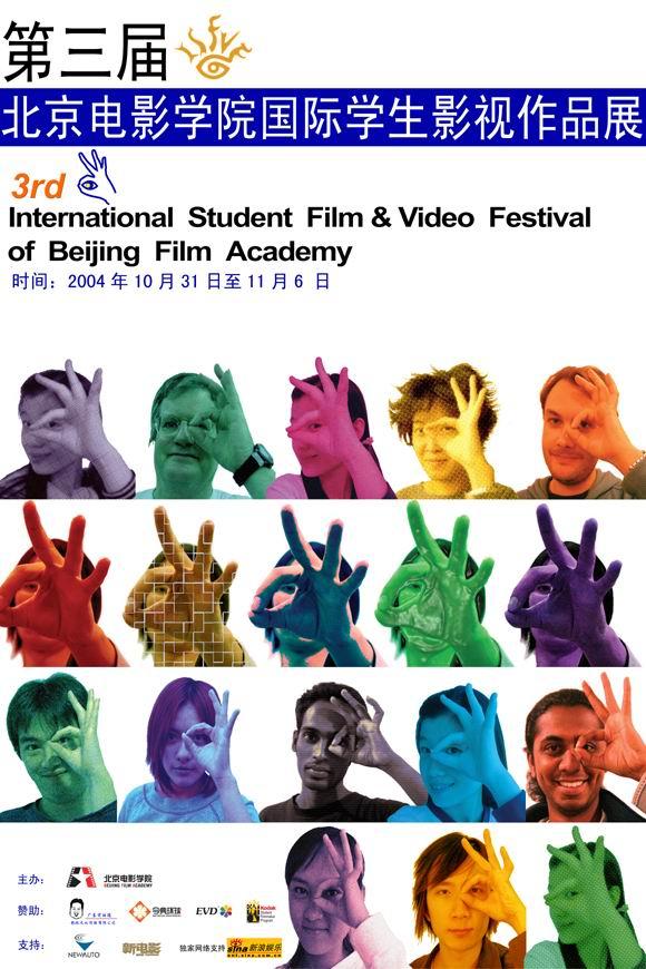 北京电影学院第三届国际学生影视作品展海报(2)