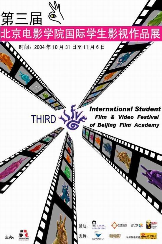 北京电影学院第三届国际学生影视作品展海报(3)