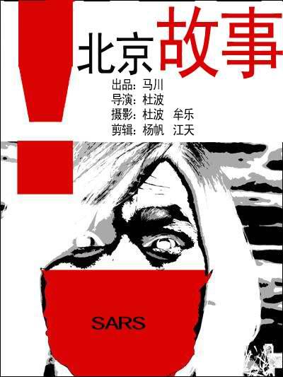 第三届国际学生影视作品展国内作品--北京故事