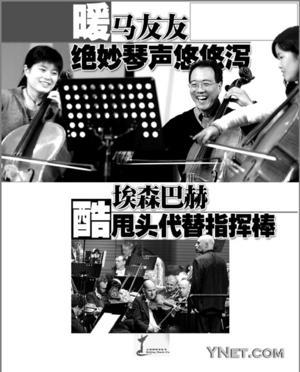 国际音乐节昨天最热闹马友友绝妙琴声悠悠泻