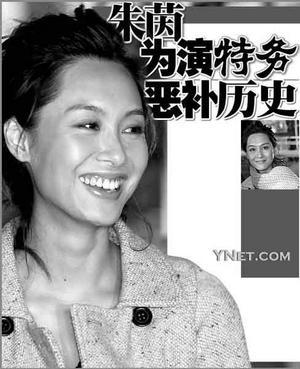 朱茵亮相北京笑说为演特务要恶补历史(图)