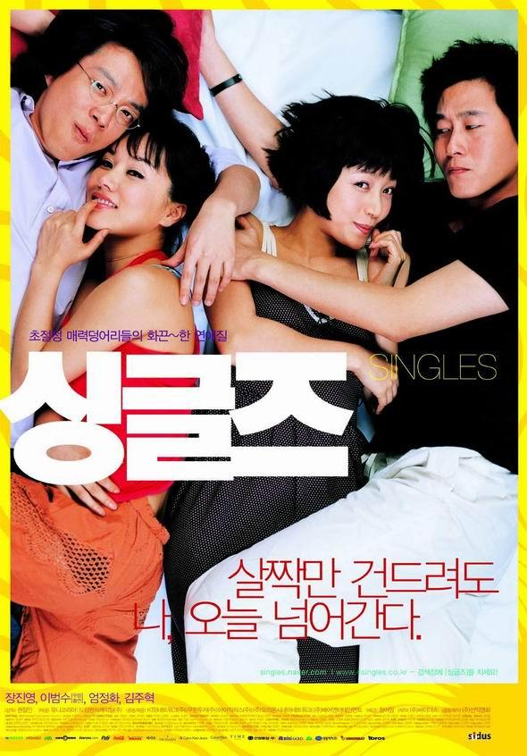 资料:韩国电影《单身贵族》(附图)