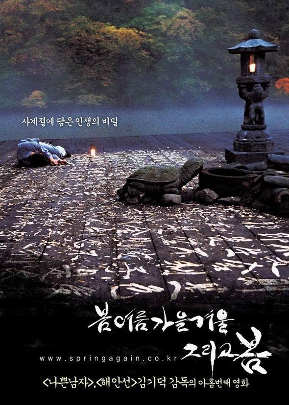 资料:韩国电影《春来冬去》(附图)