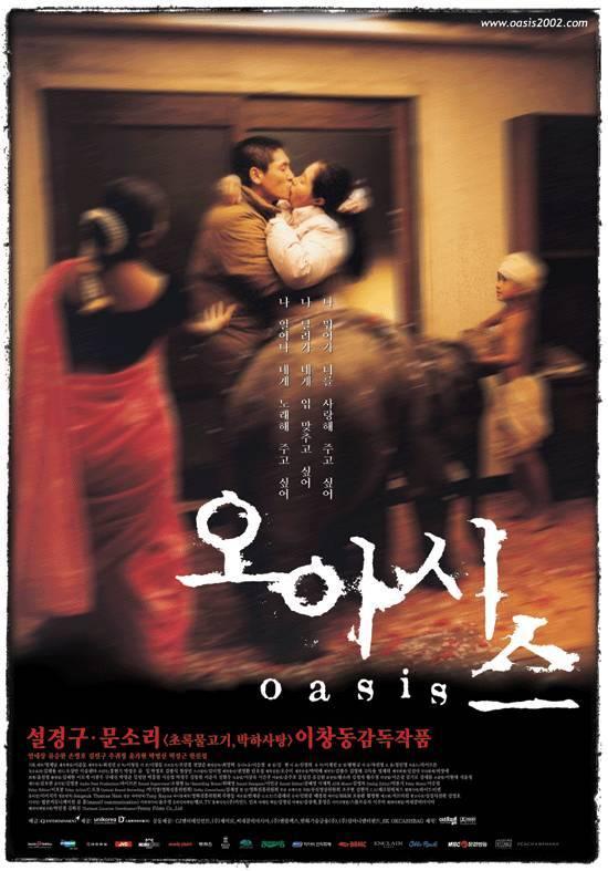 资料:韩国电影《绿洲》(附图)