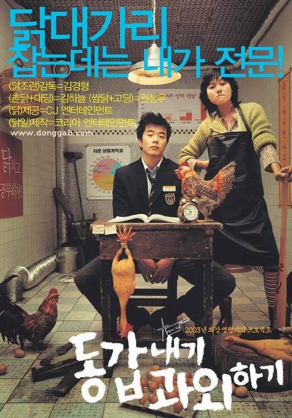 资料:韩国电影《我的野蛮女老师》(附图)