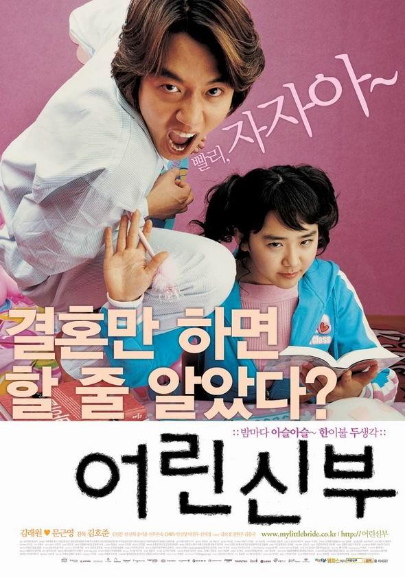 资料:韩国电影《我的小小新娘》(附图)