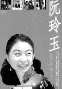 郭晶晶饰演新版阮玲玉投入演绎爱恨交织(图)