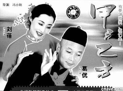 《甲方乙方》开创中国商业电影成功模式(组图)