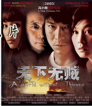 花费500万取得发行权《天下无贼》DVD即将面世(图)