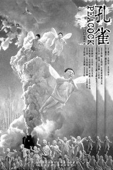《孔雀》油画版海报亮相中戏放映获好评(附图)