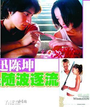 《鸳鸯蝴蝶》周迅陈坤唯美商业片锁定情人节(图)