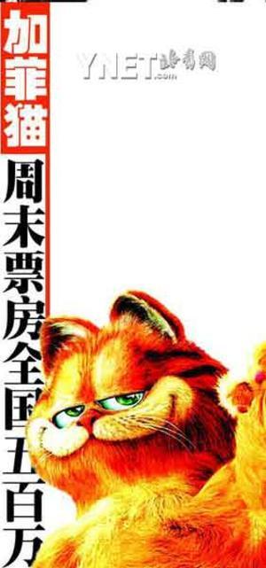 《加菲猫》北京热映周末票房全国五百万(图)