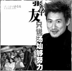 """《雪狼湖》主创亮相女一号被""""冷处理""""(附图)"""