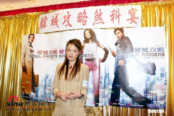 组图:《韩城攻略》香港举行关机宴舒淇亮相