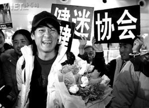 """周华健寒冬抵京笑称气温""""零上120℃""""(附图)"""