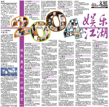 """华西都市报2004娱乐盘点之""""江湖十宗"""""""