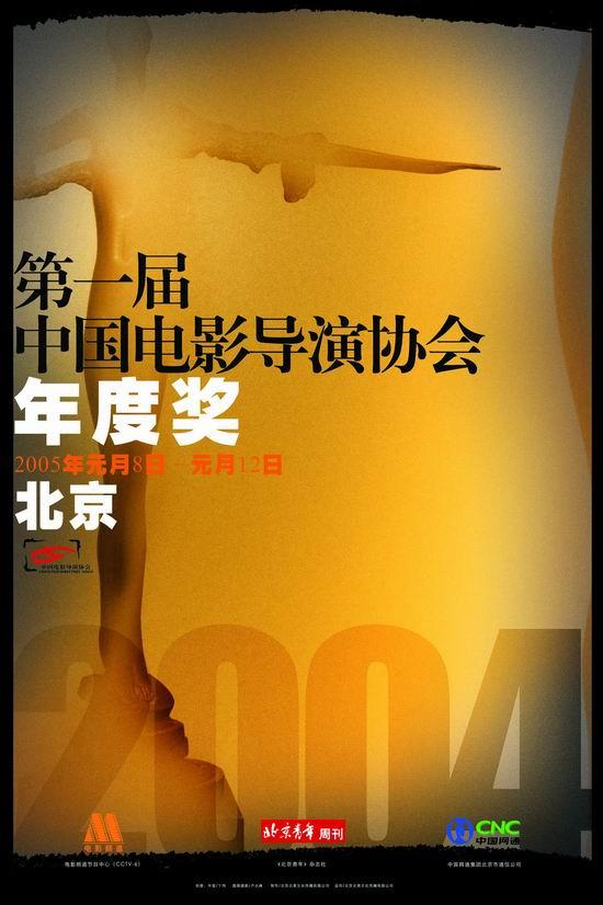 第一届中国电影导演协会年度奖提名名单(附图)
