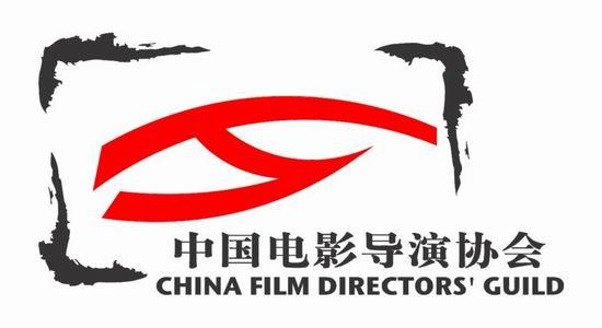 资料:中国电影导演协会标志(附图)_影音娱乐_新浪网