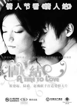 《情人结》激情海报问世赵薇陆毅见证爱的宣言