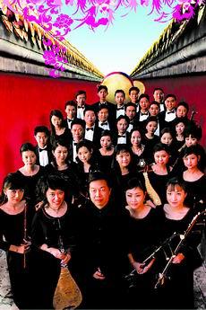 中央民族乐团《盛装民乐》音乐会(图)