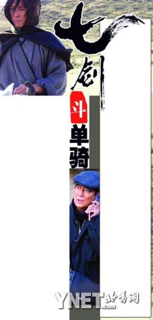 七剑斗单骑2005年十部电影十大期待(图)