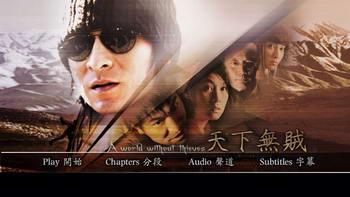香港三区双碟DTS版《天下无贼》