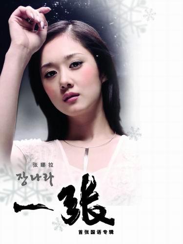 张娜拉全新演绎《甜蜜蜜》重温经典魅力(附图)