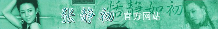 张静初官方网站