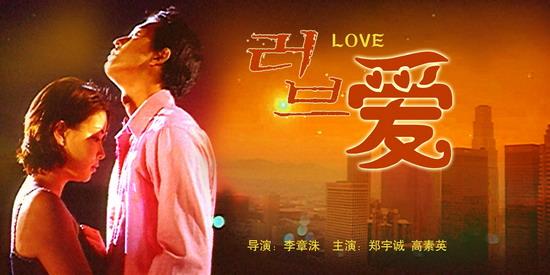 情感剧场韩国影片《爱》(11月2日22:01播出)