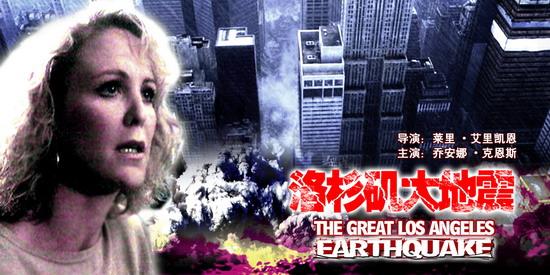 《洛杉矶大地震》(2005年11月4日22:00播出)