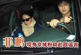 """组图:鹏菲北京上班同出入 拒谈""""结婚传闻"""""""