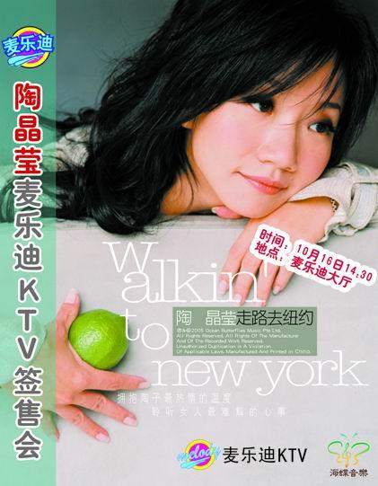 陶晶莹《走路去纽约》上海签售16日相约歌迷