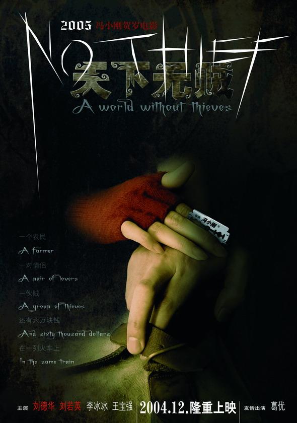 资料图片:电影《天下无贼》海报