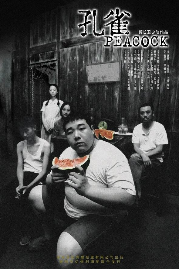 资料图片:电影《孔雀》候选海报(3)